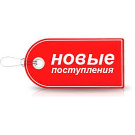 Новые товары 09.10.19