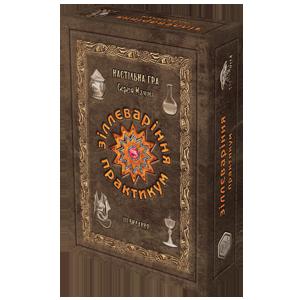 Настільна гра Зіллєваріння (українське видання)