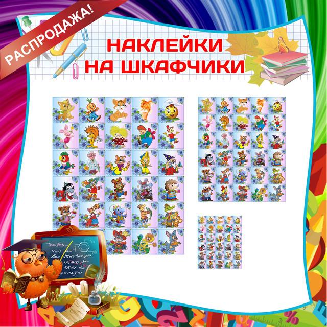 Наклейки. Распродажа наклеек для детского сада