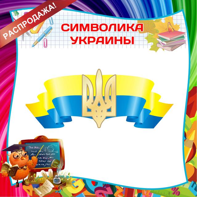 Символика Украины. Распродажа стендов с символикой Украины и городов