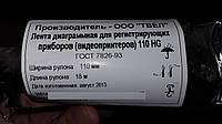 Термобумага для видеопринтера 1100HG Твел