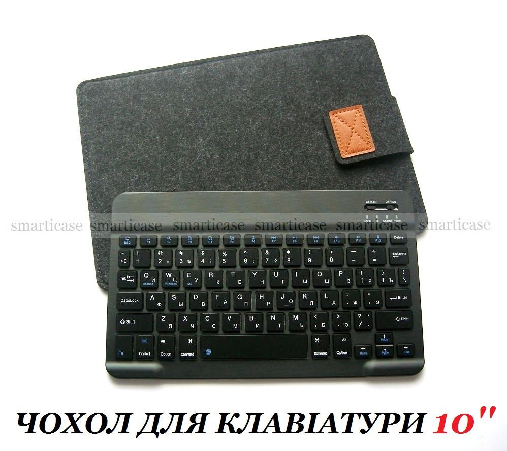 Защитный чехол карман для беспроводной клавиатуры 10 дюймов