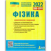 ЗНО 2022 Фізика Комплексне видання Авт: Альошина М. Вид: Літера