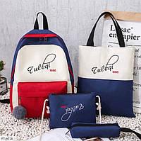 Набор школьный 4 в 1 рюкзак, сумка, клатч