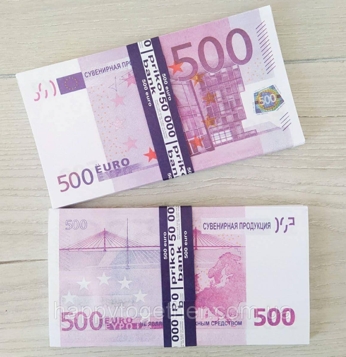 Гроші сувенірні 500 євро