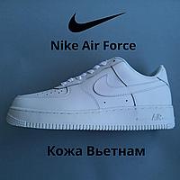 Кроссовки Nike Air Force 1 Белые. Найк Аир форс . Аирфорс. Кожа Вьетнам.