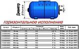 Гідроакумулятор 100л ZILMET ultra-pro 10bar ГОРИЗОНТАЛЬНИЙ, фото 5