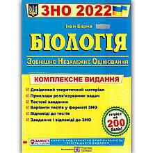 ЗНО 2022 Біологія Комплексне видання Авт: Барна І. Вид: Підручники і Посібники