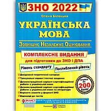 ЗНО 2022 Українська мова Комплексне видання Авт: Білецька О. Вид: Підручники і Посібники