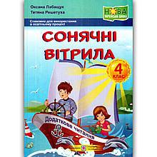 Сонячні вітрила Книжка для читання 4 клас Авт: Лабащук О. Вид: Підручники і Посібники