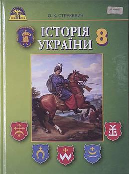 Історія України 8 клас, Струкевич О.