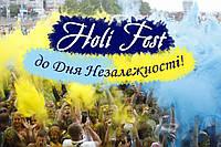 Яскравий День Незалежності України з Holi Fest!