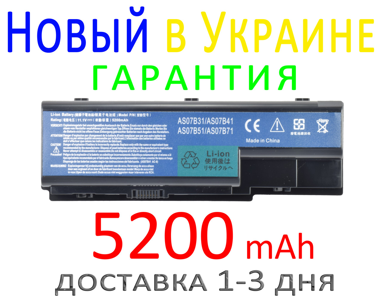 Аккумулятор батарея ACER Aspire 5220 8942 Extensa 7230 7630G TravelMate 7230 7730G GATEWAY MD7801u