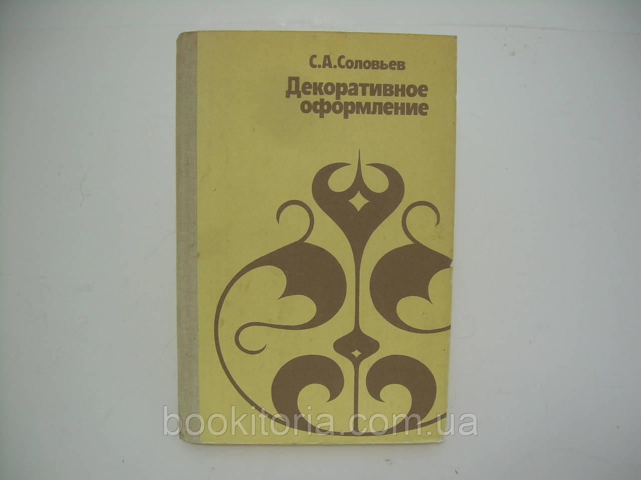 Соловьев С.А. Декоративное оформление (б/у).