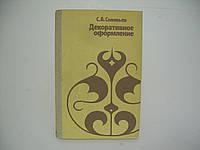 Соловьев С.А. Декоративное оформление (б/у)., фото 1