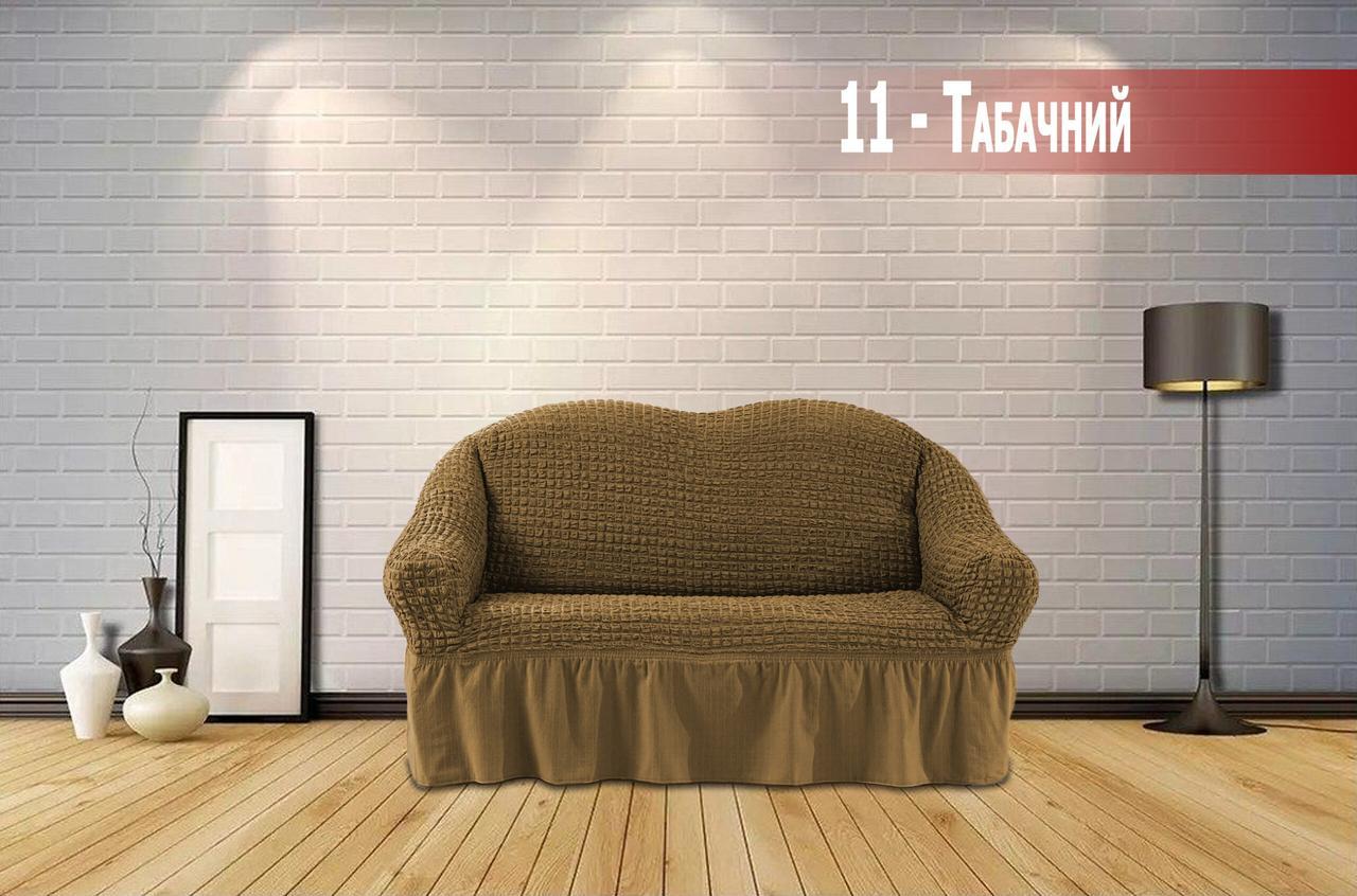 Чохол універсальний натяжна Жатка на Диван 2-х місний ( Крихітку) Колір Тютюновий Туреччина