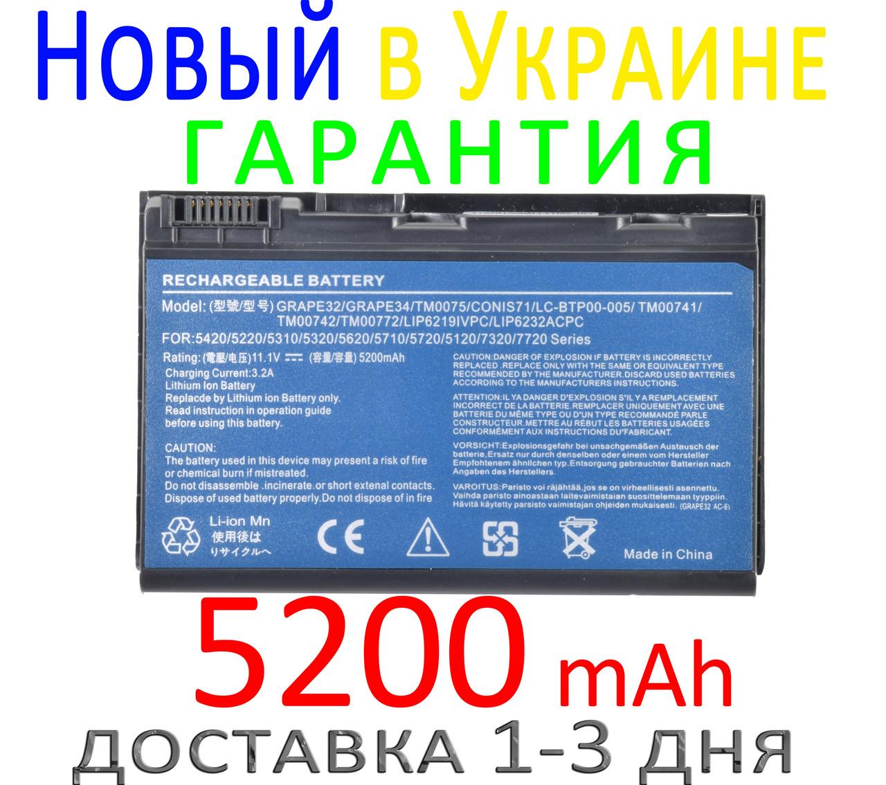 Аккумулятор батарея ACER Extensa 5120 5210 5220 7620 TravelMate 5220 7