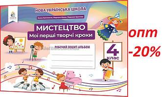 4 клас / Мистецтво. Робоий зошит-альбом до підруника НУШ Калініченко / Освіта