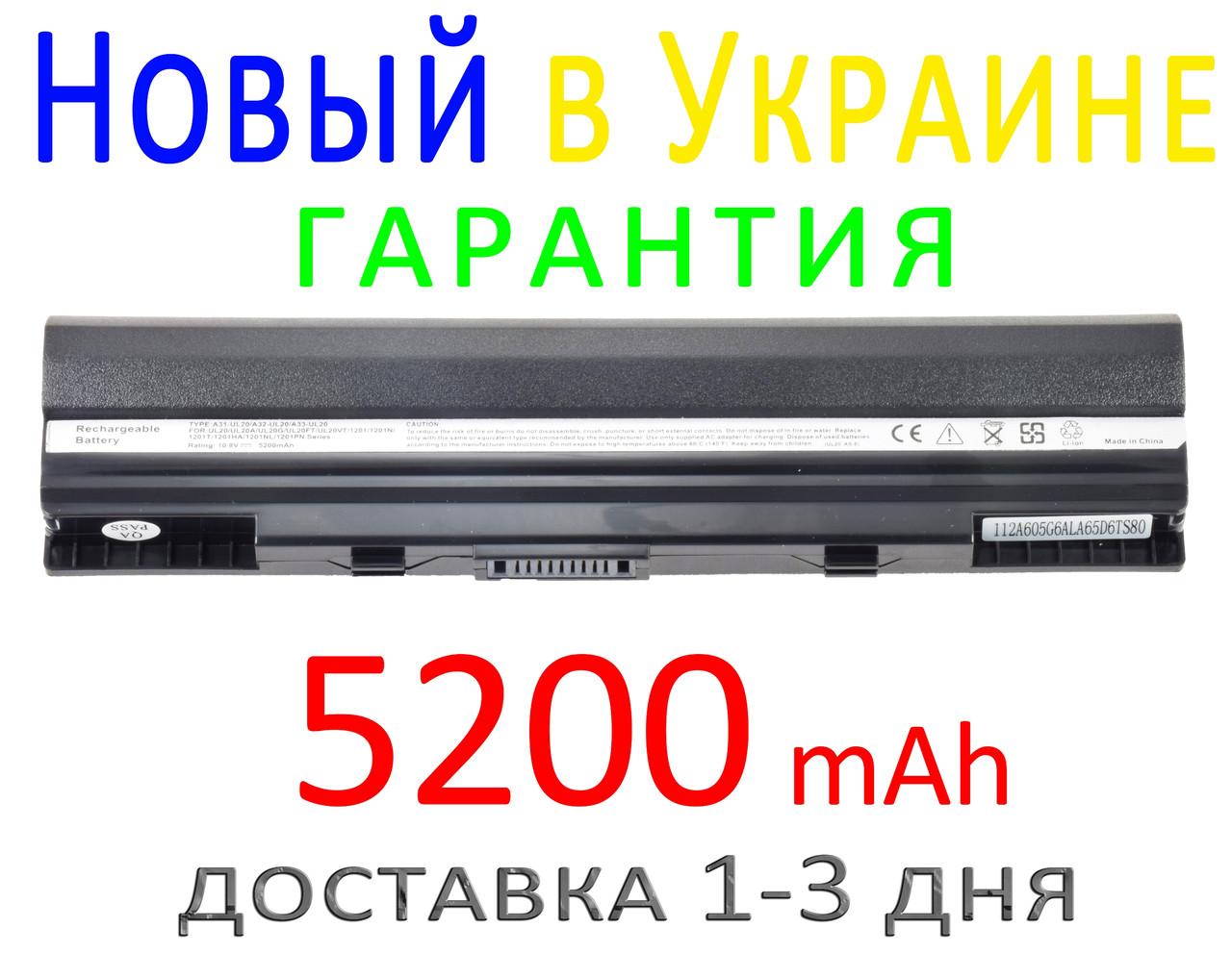 Аккумулятор батарея ASUS Eee PC 1201 HA K N NL PN T Pro23 Pro23A UL20