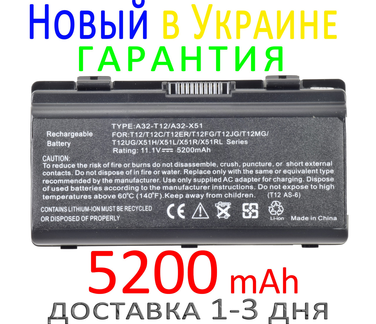 Аккумулятор батарея ASUS T12 T12C T12Er T12Fg T12Jg T12Mg T12Ug X51C X51H X51L X51R X51RL X58 X58C X58L X58Le