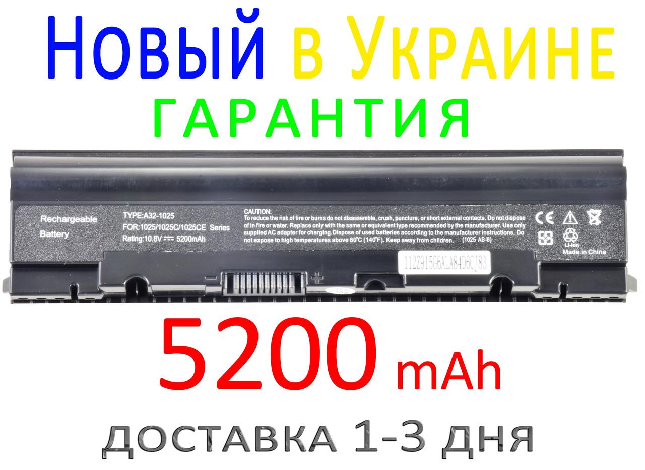 Аккумулятор батарея ASUS 1025 1025C 1025CE 1225C 1225B серий