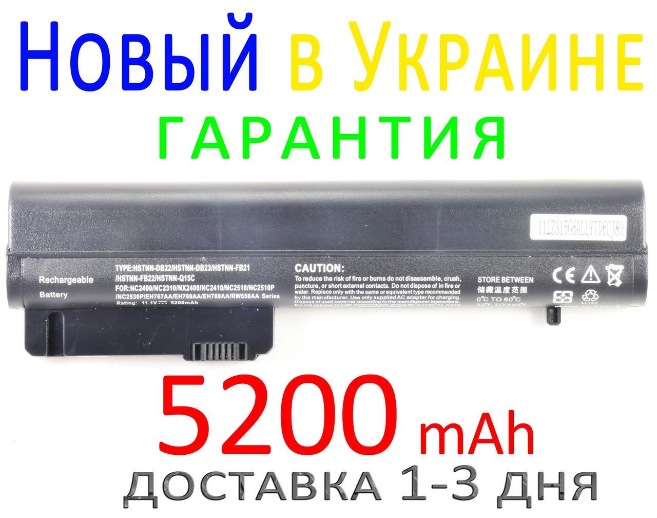 Аккумулятор батарея HP COMPAQ Business Notebook 2400 2510p nc2400 nc2410 EliteBook 2530p 2540p 2533t