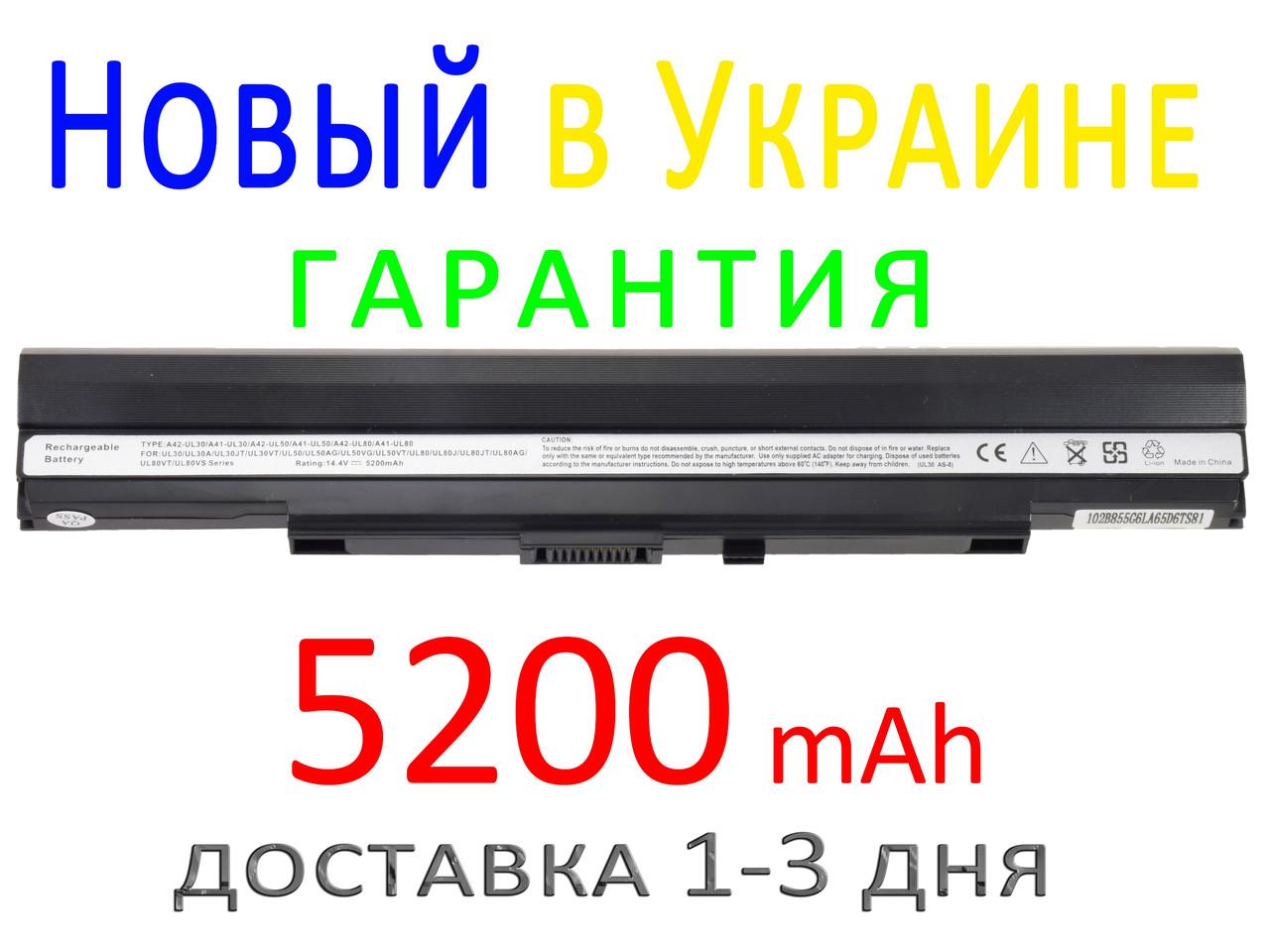 Аккумулятор батарея ASUS UL30 UL50 UL80 U30 A JT VT AG VG J JT VS Jc