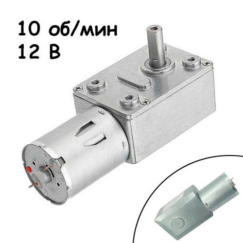 Мотор редуктор червячный JGY-370 10 об/мин 12В