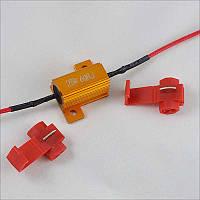 Нагрузочный резистор (обманка при установке LED ламп) 25Вт., 60 Ом.