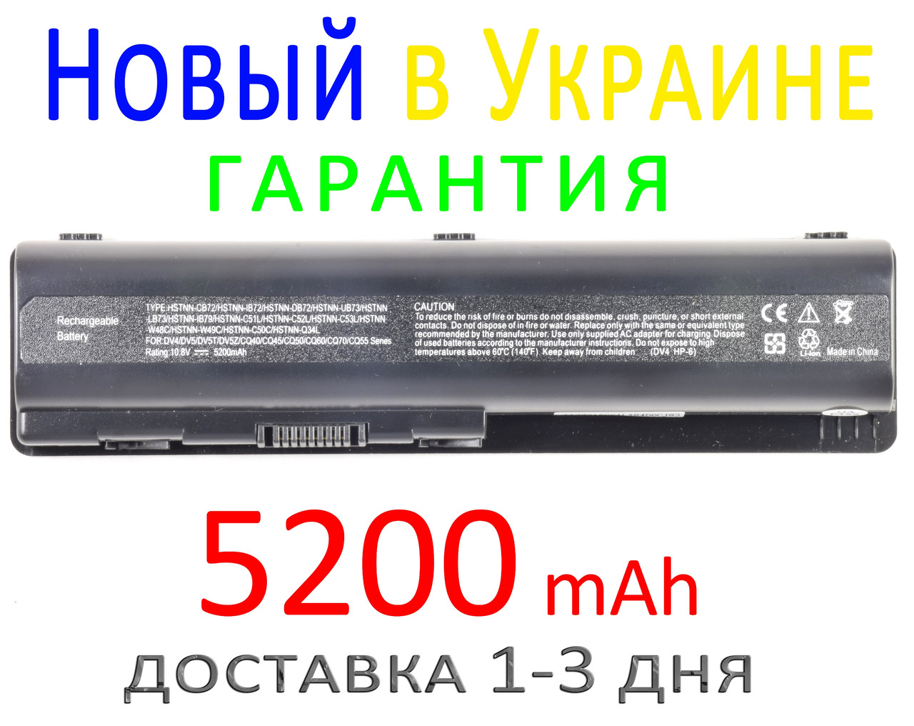 Аккумулятор батарея HP DV4 1000 DV4-1100 2100 DV5 DV6 T Z CQ40 CQ71 G50 G60 G70 HPDV4 DV4T DV4Z