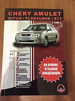 Книга Chery Amulet Эрудит ч/б фото с 1999 г. Монолит
