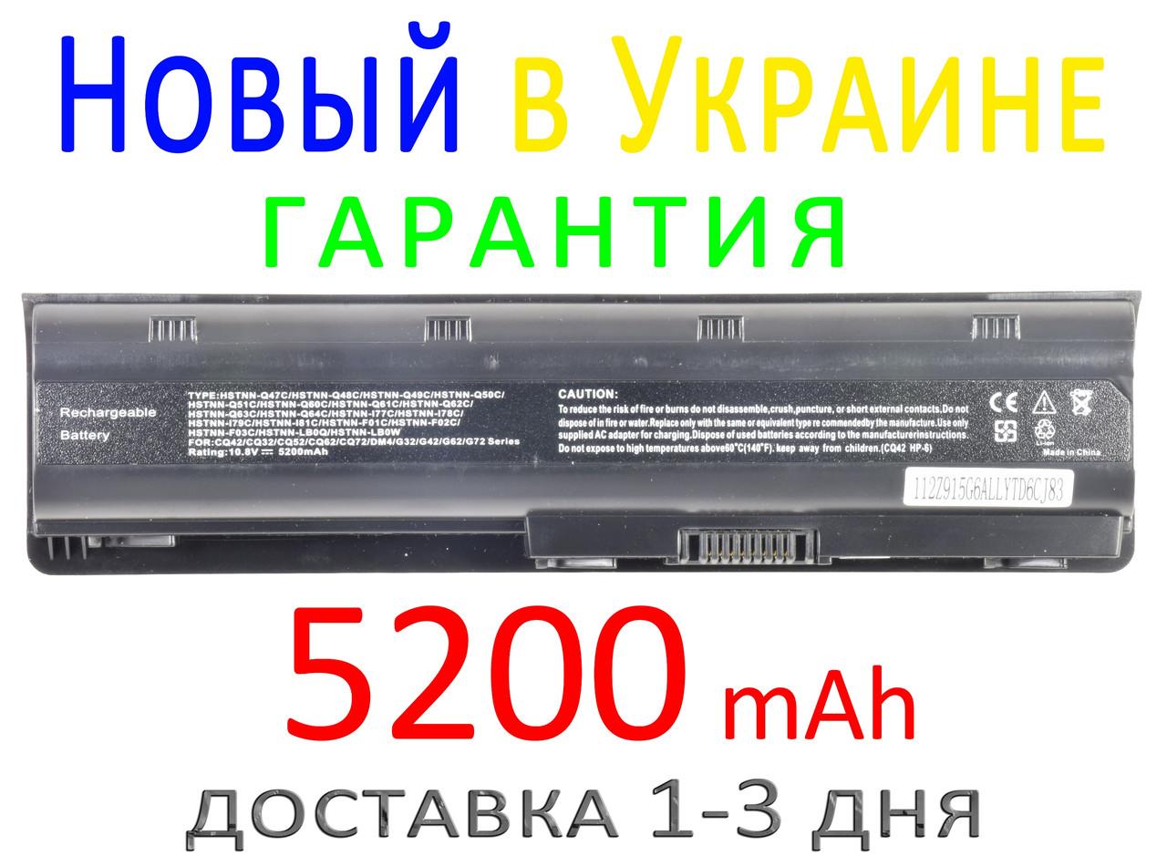 Аккумулятор батарея 593550-001 593555-001 593561-001 636631-001 640320-001 g62-a50er H0F74AA#ABA HSTNN-178C
