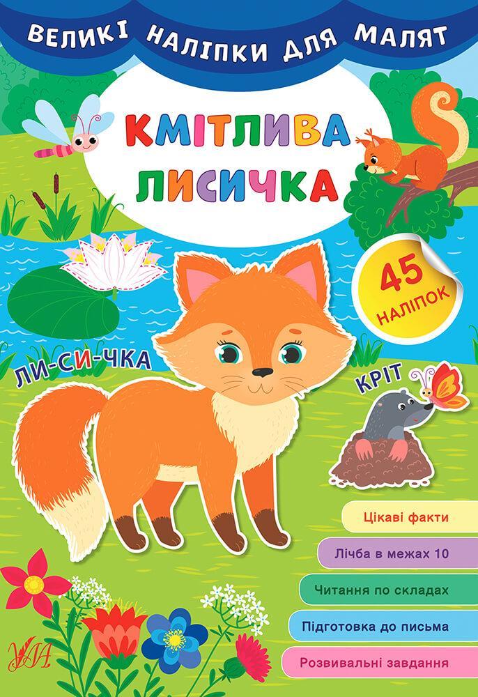 Великі наклейки для малюків УЛА Розумна лисичка