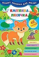 Великі наклейки для малюків УЛА Розумна лисичка, фото 1