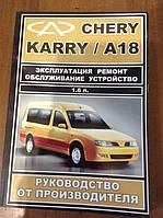 Книга Chery Karry ремонт ч/б