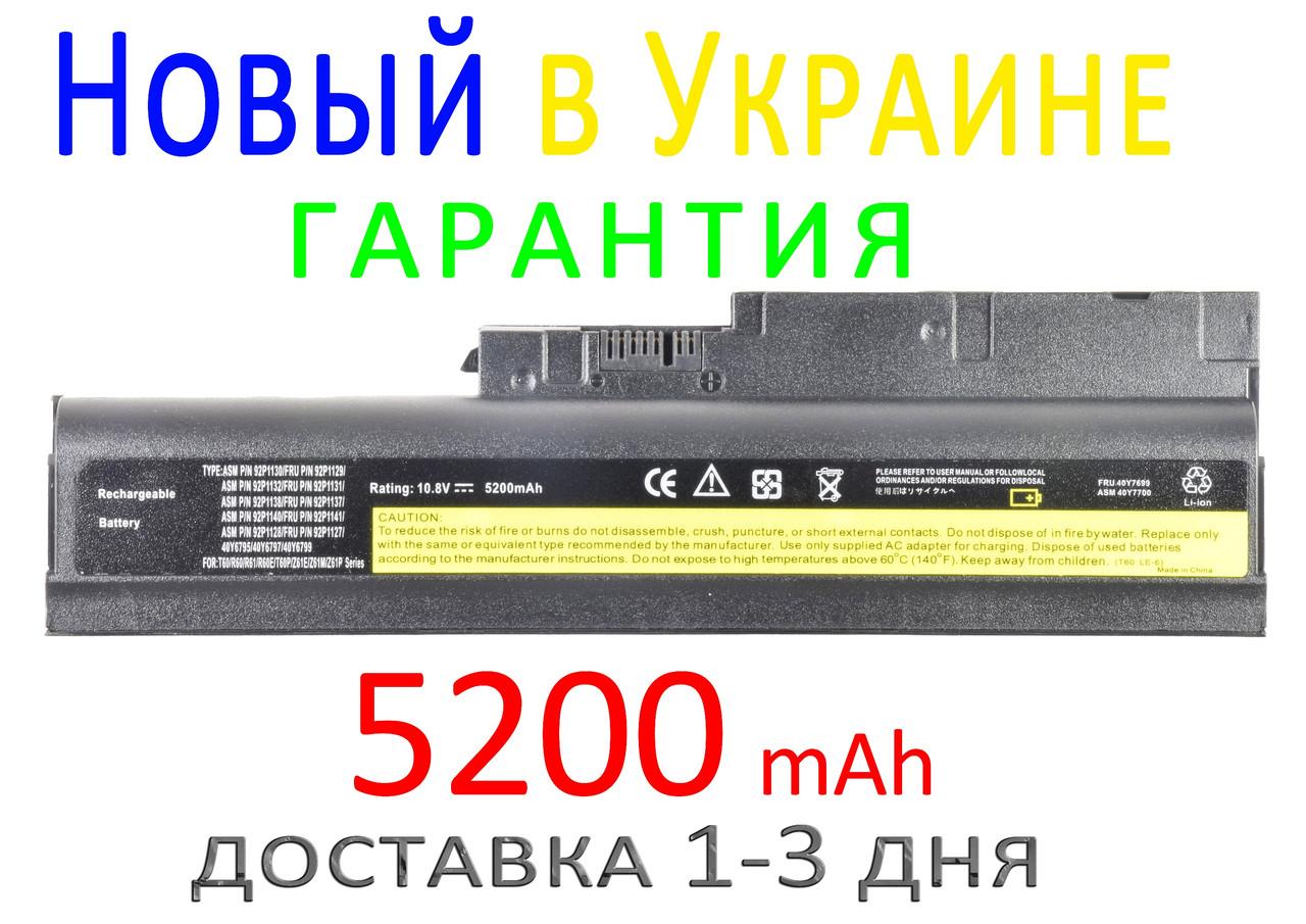 Аккумулятор батарея LENOVO ThinkPad R500 W500