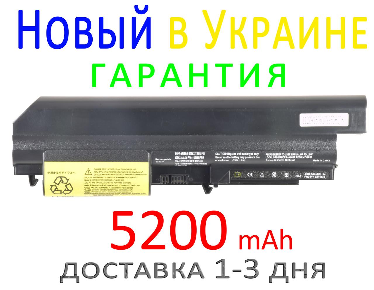Аккумулятор батареяLENOVO ThinkPad R400 R61 7732 7742 T400 T61 1959 7665