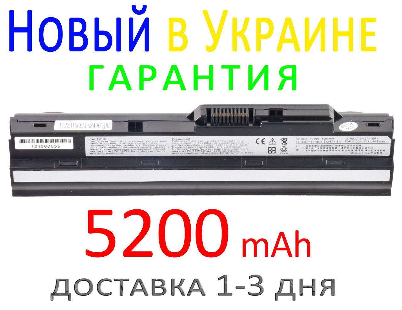 Аккумулятор батарея LG X110 X110-G X110-L MSI Wind U100 U90 U200 Wind12 U210 U230