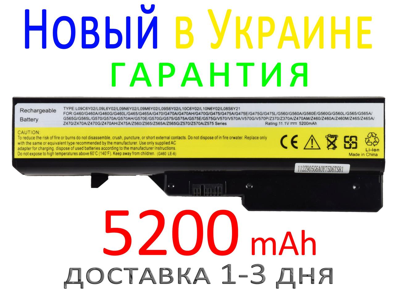 Аккумулятор батарея LENOVO B470 B570 G460 G465 G470 G560 G770 G780 A G L E V360 V570 Z370 Z575 K47G