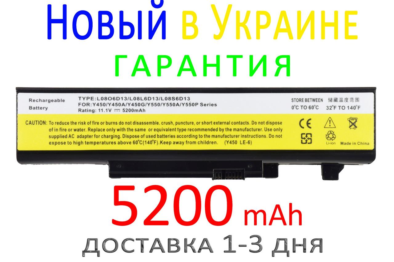 Аккумулятор батарея LLENOVO Y550P Y450 Y450A IdeaPad Y450G Y550 Y550A Y550P Y550P