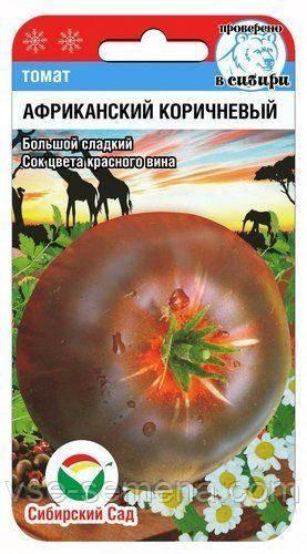 Томат Африканський Коричневий, насіння