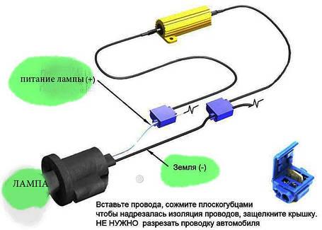 Нагрузочный резистор (обманка LED ламп) 50Вт., 8 Ом., фото 2