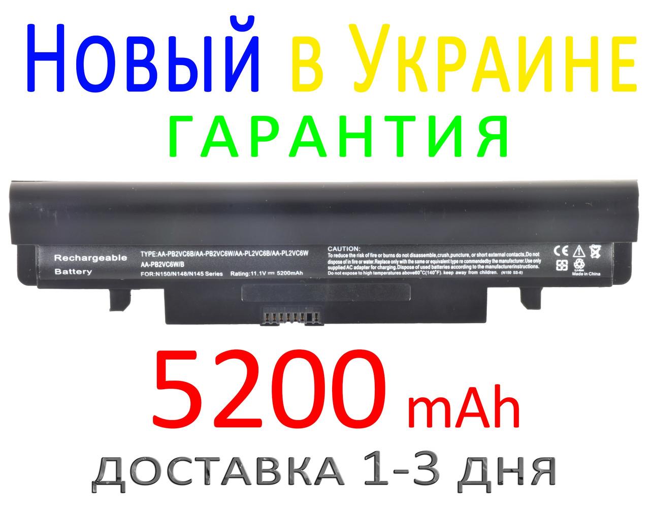 Аккумулятор батарея SAMSUNG N145 N148 N150