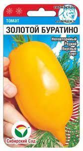 Томат Золотий Буратіно, насіння