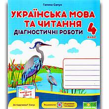 Діагностичні роботи Українська мова та читання 4 клас Авт: Сапун Г. Вид: Підручники і Посібники