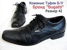 """Класичні Чоловічі Шкіряні Туфлі Бренд """"Bugatti"""" Б/У Розмір 42"""