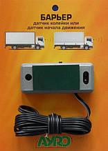 Бар'єр (датчик колії або датчик початку руху черги) 12-24V