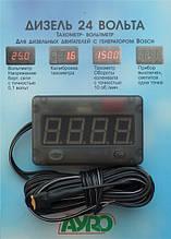 Тахометр-вольтметр для дизельних 24 вольта