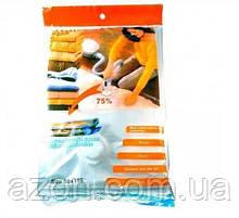 5шт вакуумні пакети для зберігання одягу 80х110см
