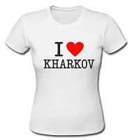 Футболка белая Я люблю Харьков